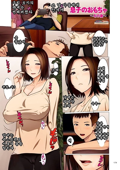 korean manga Emori Uki Musuko no Omocha ~Sonogo~.., big breasts , milf