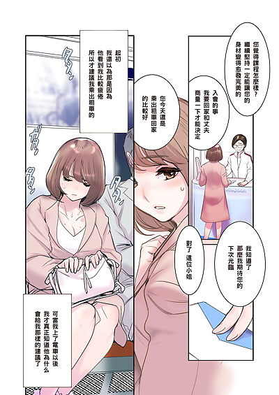 chinese manga 人妻牝化トレーニング(Chine.., big breasts , blowjob  femdom