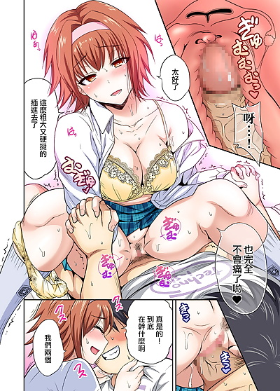 chinese manga Okumori Boy Oretoku Shuugakuryokou.., big breasts , full color