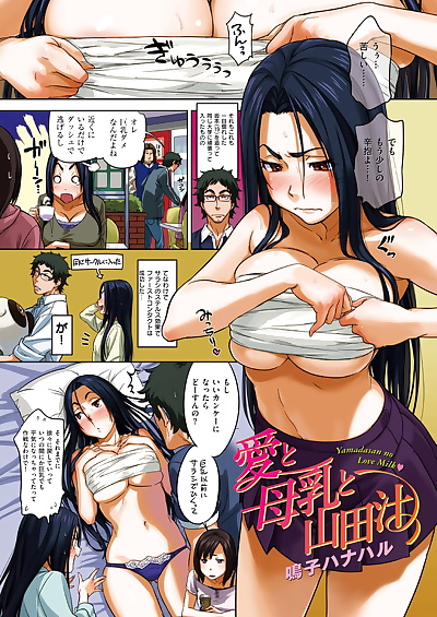 manga 愛と母乳と山田汁, big breasts , full color  big-breasts